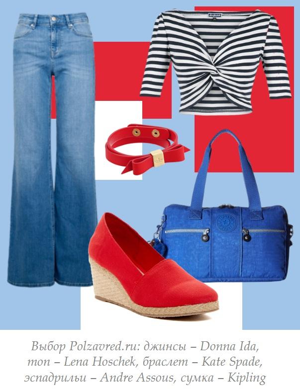 Что носить с джинсами клеш
