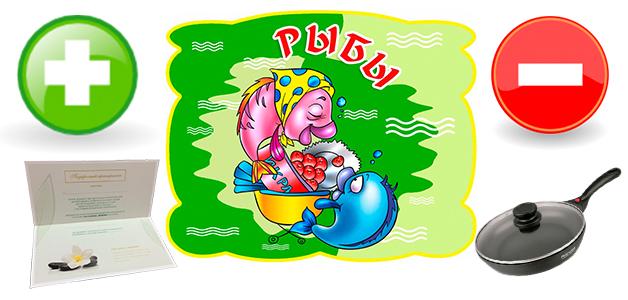 Подарки Рыбам