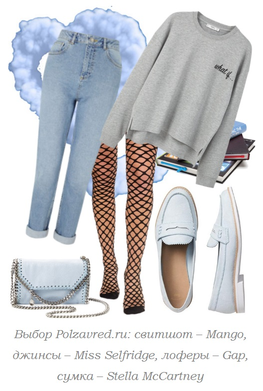 Колготки в сетку с джинсами