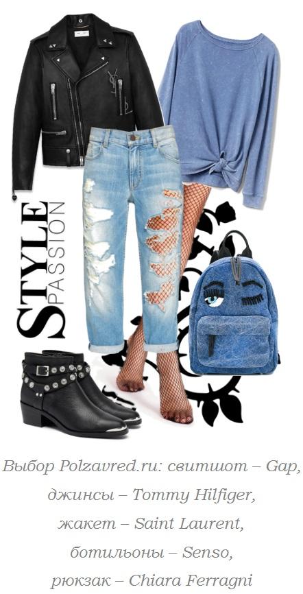 Рваные джинсы с колготками в сетку