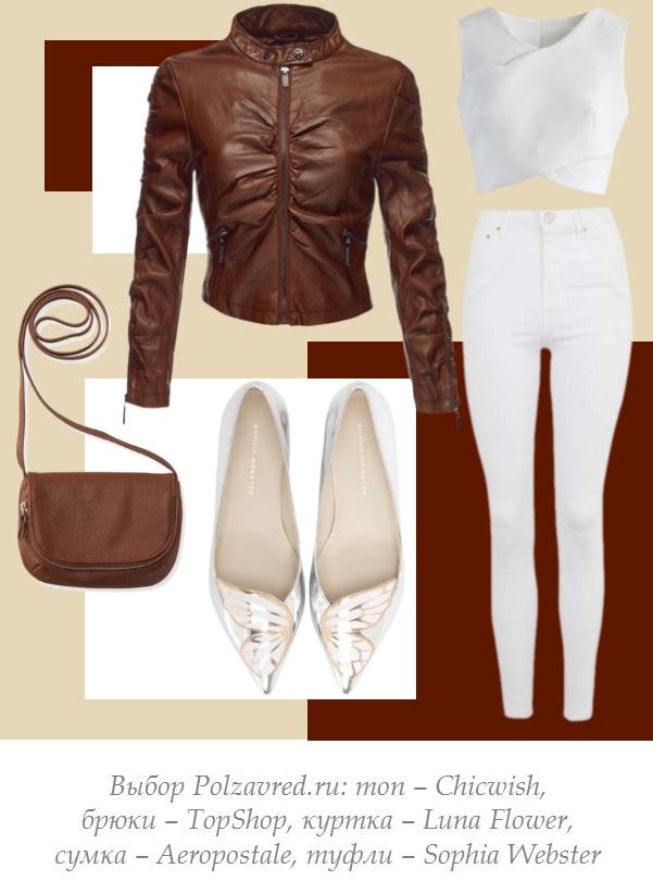Носить коричневую кожаную куртку