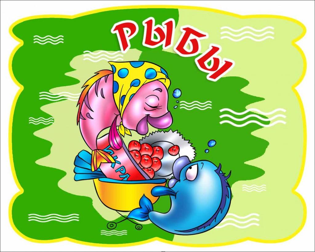 сегодня производители гороскоп на выходные рыбы мужчины Helly
