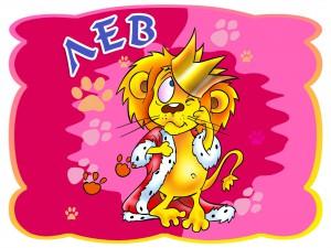 Гороскоп на неделю для львов