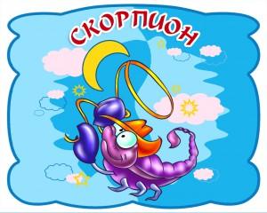 Гороскоп на неделю скорпион
