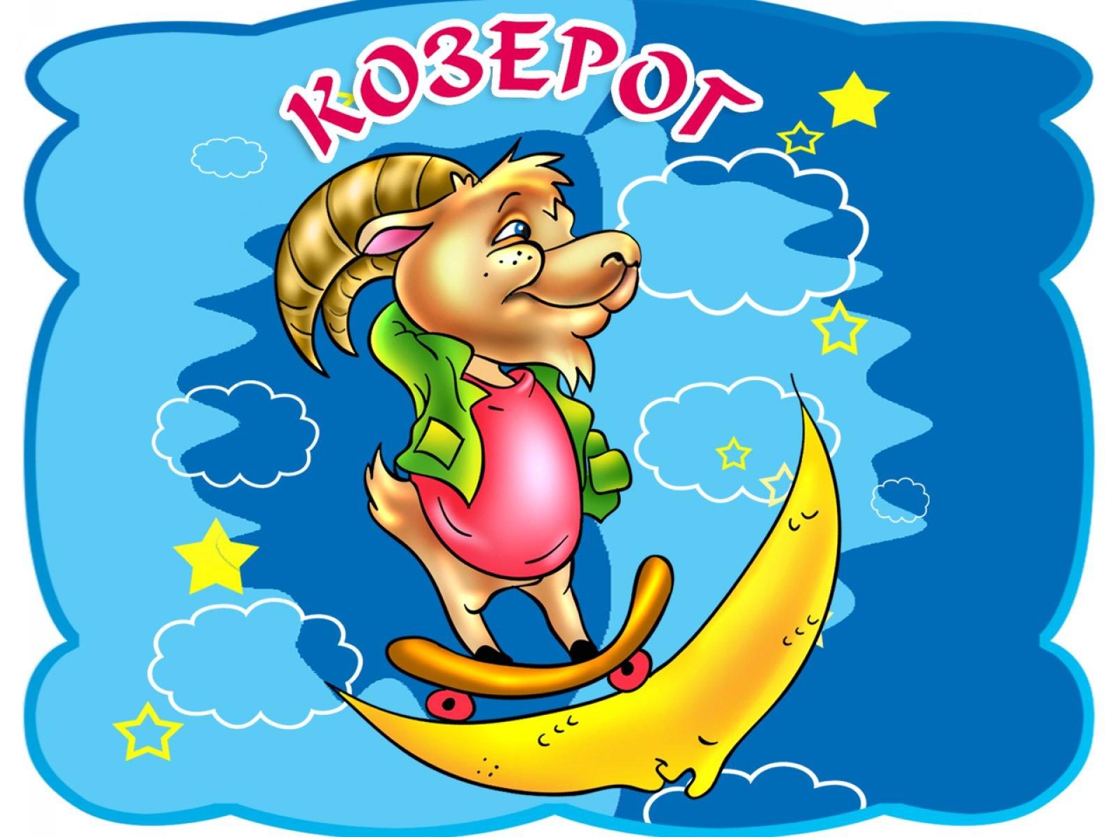гороскоп для рожденного 9 мая