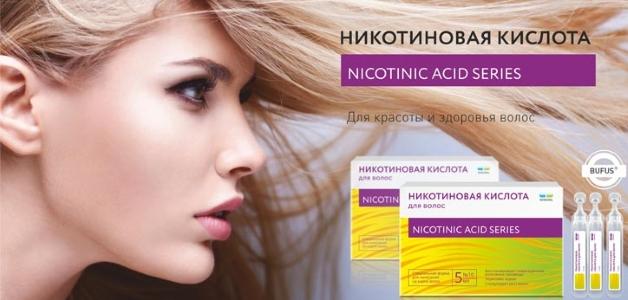 Никотиновая кислота для волос в ампулах
