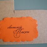 пасхальная открытка 7