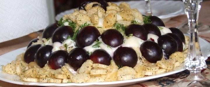 Салат Тиффани с виноградом и черносливом