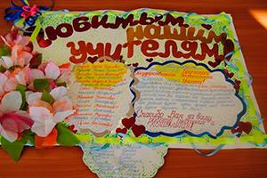 Плакаты на день учителя своими руками