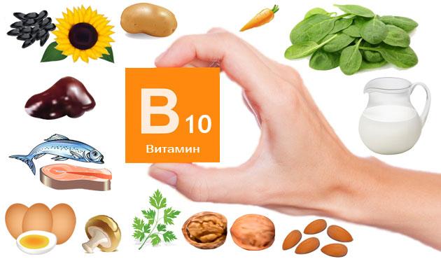 Польза витамина B10